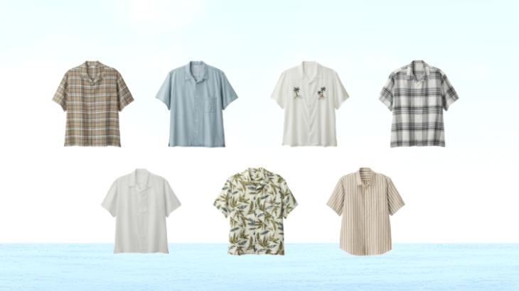 夏に活躍!安くてオシャレなGUのシャツ7選!これは買い!!