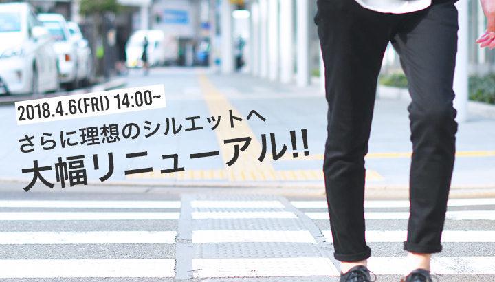 黒スキニー選びに迷ったらコレ!初心者オススメDcollection!!