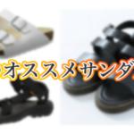 【2018年度版】夏のオススメサンダル3選!