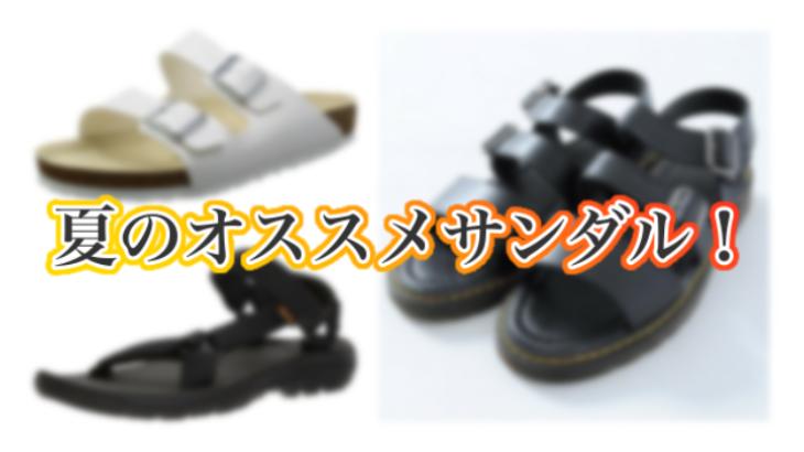 サンダル(メンズ)のおすすめ3選!