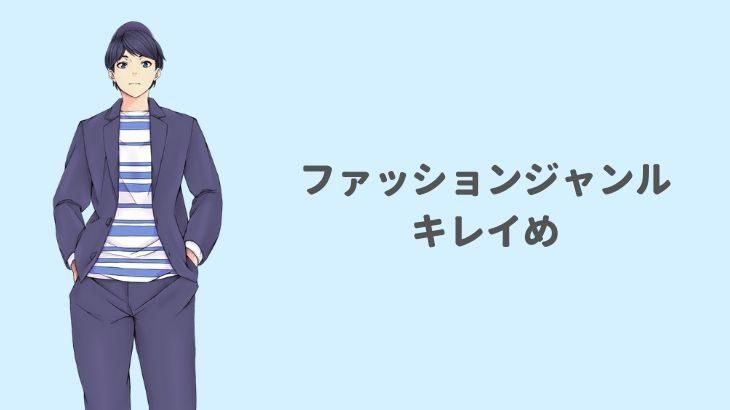 ファッションジャンル キレイめ