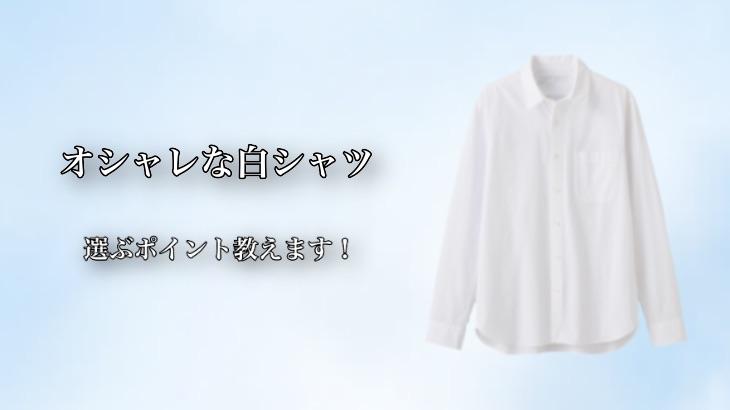 オシャレな白シャツを選ぶポイント教えます!