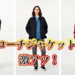 GUのコーチジャケットが今激アツ!安くてオシャレな3種類紹介します!