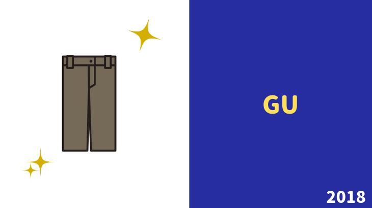 gu メンズ パンツ 2018