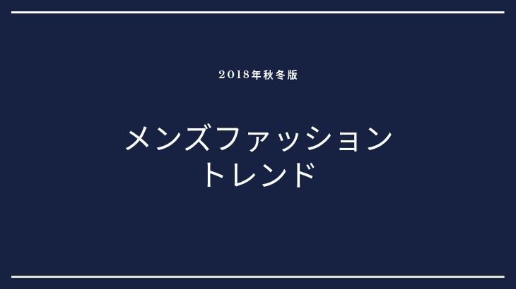 メンズ ファッション トレンド 2018 秋冬