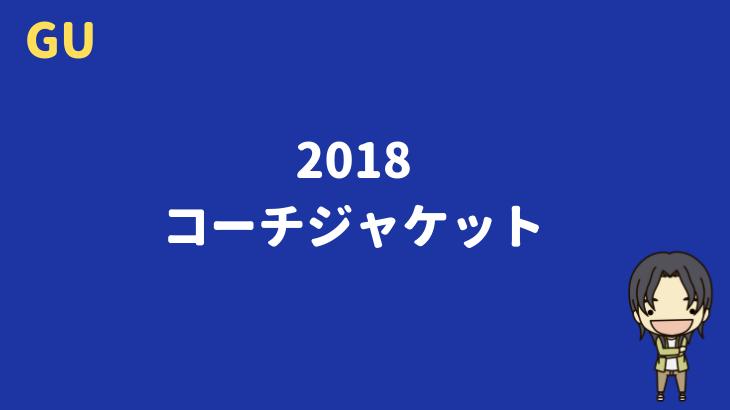 gu コーチジャケット 2018