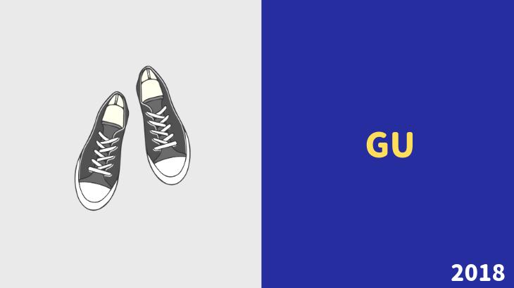メンズ 靴 GU おすすめ