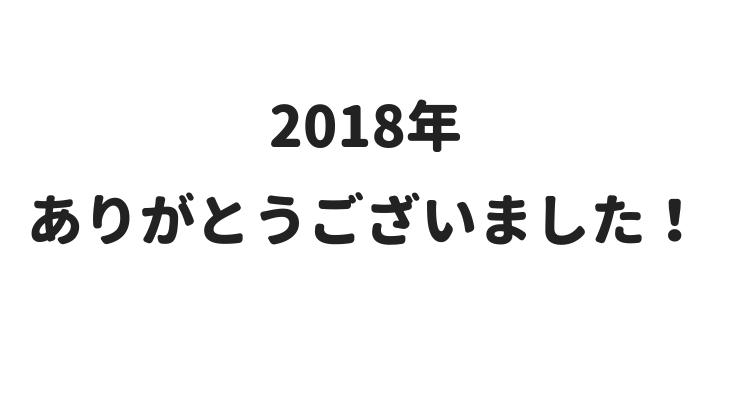 2018年メンズファッショングーを見てくれて、ありがとうございました!