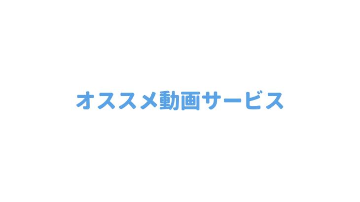 U-NEXT オススメ 動画 サービス