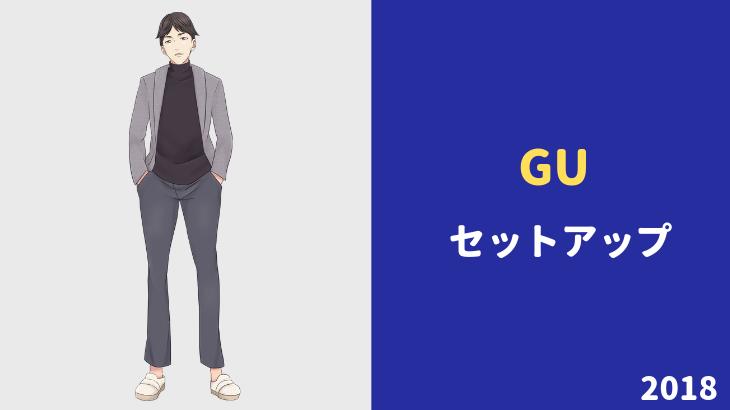 guのセットアップは1万円以下!コーデに便利で、パーティーでも使える!