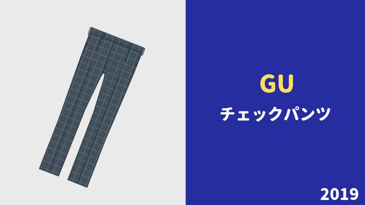 gu イージートラウザー グレンチェック