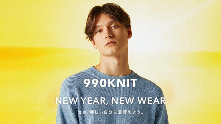 guニットが新年早々スゴイ!新作の990KNITを2つ紹介します!