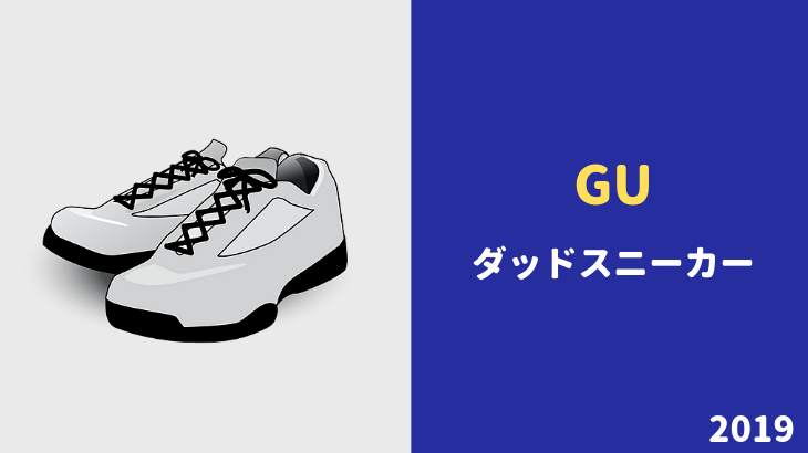 GU ダッドスニーカー