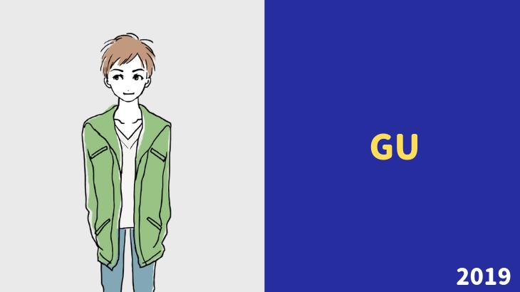 guのウールブレンドフーディコートは定番コートと差別化できる!