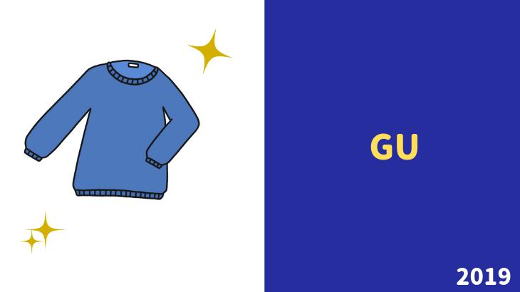 GU ニット 2019
