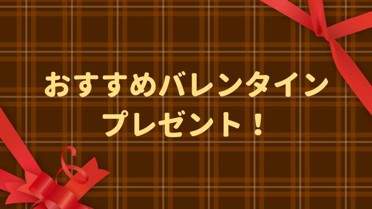 バレンタインプレゼント10選!男性目線で本当に貰って嬉しいチョコ以外の物!