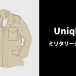 ユニクロユーのミリタリージャケット!男らしさを出せつつ、周りと差別化できる!