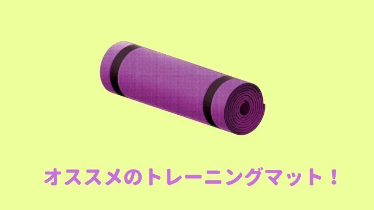 【トレーニングマットおすすめ12選】筋トレ・ヨガ・ストレッチの効率が良くなる!