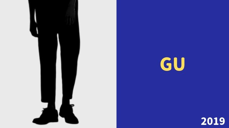 GUのイージーアンクルパンツはコスパ最高!【2019年夏】