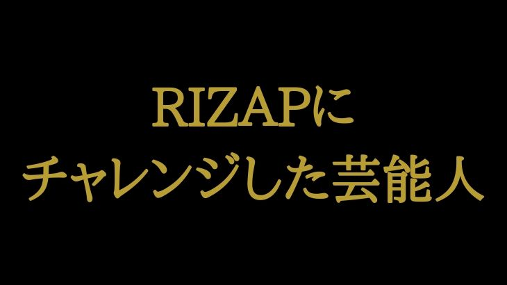RIZAPに チャレンジした芸能人