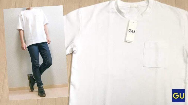 GUの神Tシャツ!ポンチクルーネックTをレビュー!コスパ最高!