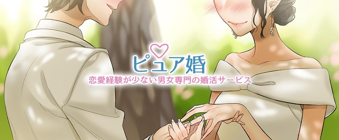 婚活サイト『ピュア婚』恋愛経験が少ない男女にオススメ! | | MEN'S ...