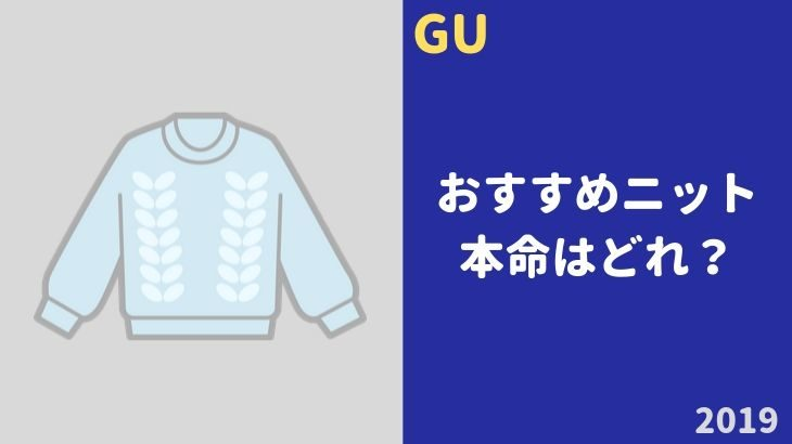 GUニットおすすめ3選!秋冬メンズコーデに活躍!【2019年】