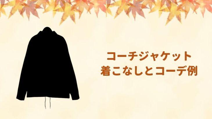 コーチジャケット(メンズ)の秋コーデと着こなし術!