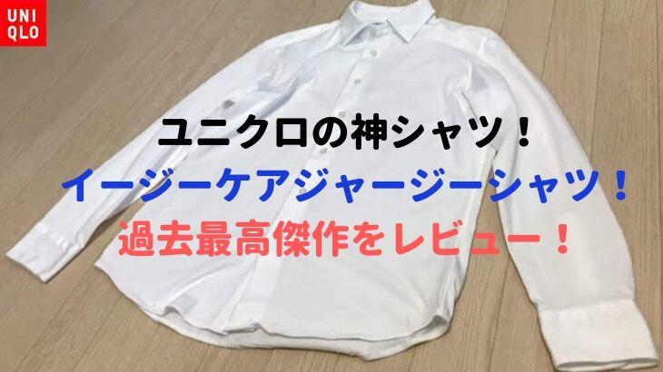 ユニクロ イージーケアジャージーシャツ 2019