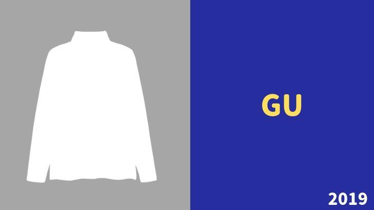 GUのタートルネックTは秋冬にオススメ!コーデのバリエーションが増える!